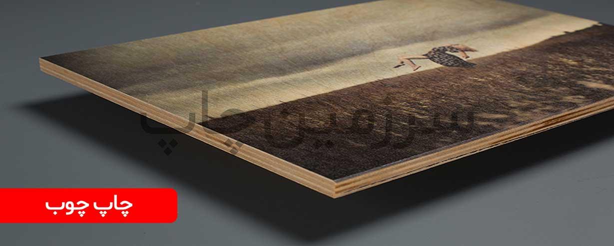 چاپ چوب  دوم