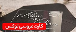 چاپ-کارت-عروسی